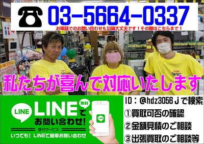顔写真付きLINE登録POP.JPG